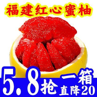 【现摘现发】红心蜜柚子薄皮三红柚红肉当季新鲜孕妇水果福建琯溪