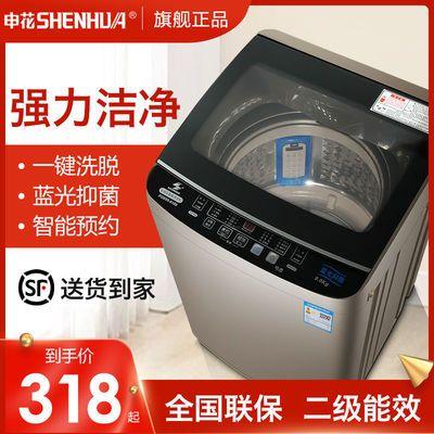 申花全自动洗衣机家用小型迷你宿舍租房大容量节能洗脱一体热烘干