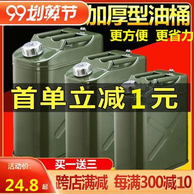加厚铁油桶汽油桶30升20升10升5L柴油壶加油罐汽车摩托车备用油箱