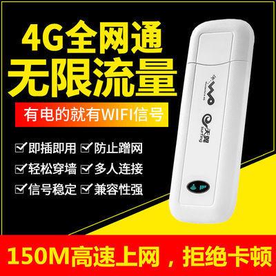 全网通随身wifi便携式4g无线上网卡托移动路由器插卡usb上网宝