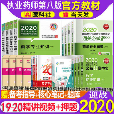 官方2020执业药师考试用书教材西药学/中药学全套2020版中药教材