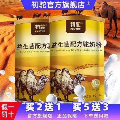 初驼官网正品益生菌配方驼奶粉新疆正宗成人全脂高钙骆驼奶粉罐装
