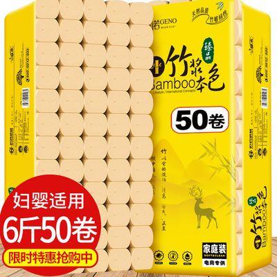 【6斤50卷送毛巾】50卷/12卷竹浆本色卫生纸卷纸批发家用