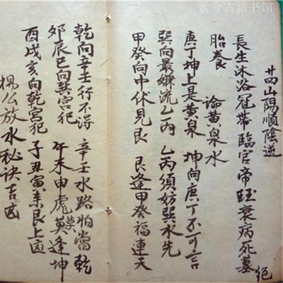 杨公放水秘诀 二十四山阳顺阴逆 手抄廖氏风水祖传 售复印