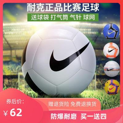 正品NIKE耐克足球专业比赛训练耐磨5号足球4号足球中超成人儿童