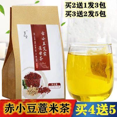 红豆红薏米茶赤小豆薏仁芡实瘦身祛湿茶养生去湿气学生苦荞正品