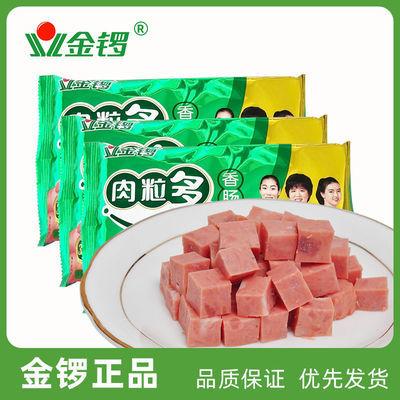 【金锣】肉粒多30g*8支/3袋5袋/整箱开袋即食火腿肠批发