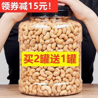 买2送1罐】带皮腰果仁500g越南炭烧腰果批发干果坚果盐焗连罐250