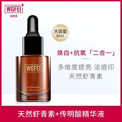 威格菲天然虾青素传明酸精华抗氧化提亮肤色美白精华
