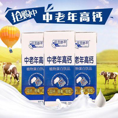 中老年高钙250ml*20盒8月10日产 植物蛋白饮品低糖低脂整箱植物奶