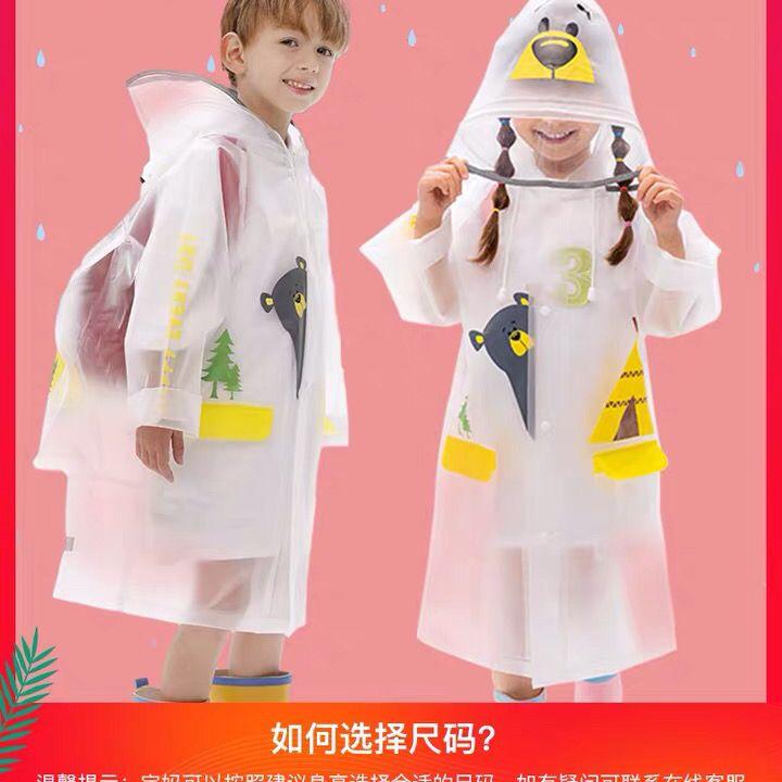 儿童雨衣男童女童雨衣小学生雨衣,宝妈放心的雨衣