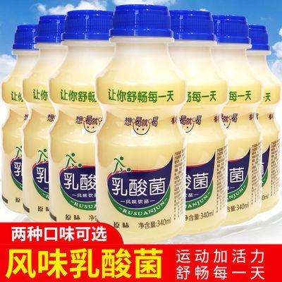 乳酸菌饮品340ml*6/12瓶草莓味乳酸菌风味饮料原味早餐酸奶整箱装