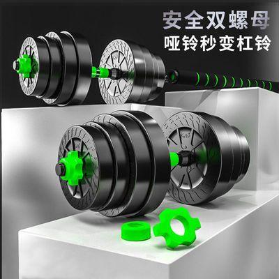 运动环保哑铃男士健身家用器材20/60/80斤锻炼可调节杠铃男一对