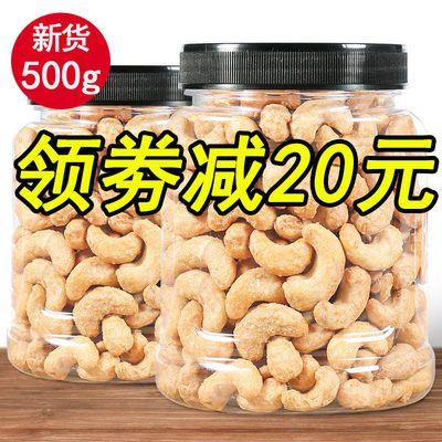 炭烧腰果越南进口带皮腰果坚果炒货零食干果散装连罐250g1斤2斤