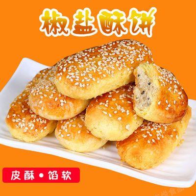 牛舌饼新鲜椒盐酥饼点心传统糕点手工馅饼早餐茶点饼干低糖零食