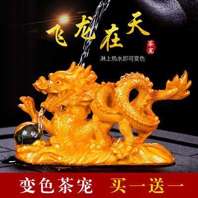 变色茶宠精品金龙貔貅金蟾蜍荔枝小摆件可养招财茶道茶台个性茶玩