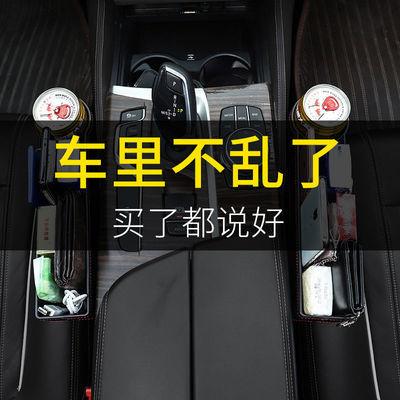 汽车用品车载置物盒座椅夹缝储物盒车内装饰缝隙收纳盒车用饰品