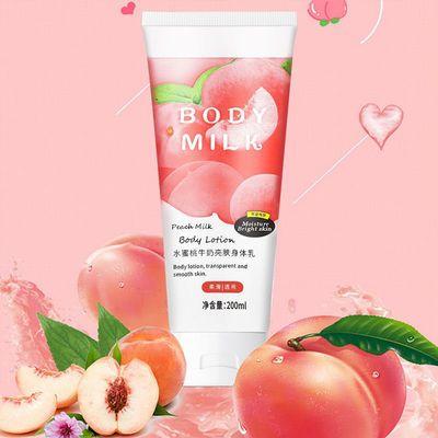 【润肤清香】水蜜桃牛奶身体乳补水保湿持久留香柔润亮肤香体乳