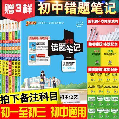 2020版学霸错题笔记初中语文数学英语物理化学生物地理教辅资料书