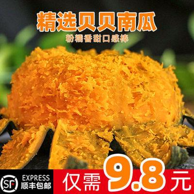 南瓜板栗味小南瓜迷你水果香甜粉糯宝宝辅食蔬菜贝贝南瓜500g以上