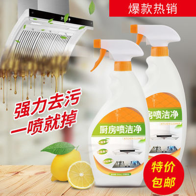 油污净厨房清洁剂抽油烟机一喷净 厨房神器强力去除油污 油烟净