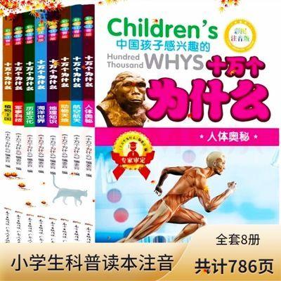 儿童彩色注音版十万为什么8册6-12岁必备百科全书少儿版百问百答