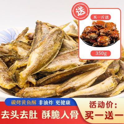 【香酥小黄鱼】网红零食炭烤酥脆海鲜熟食休闲即食香辣野生小鱼干