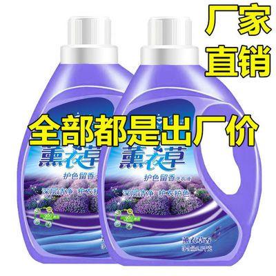 【厂家直销】薰衣草洗衣液香味持久留香低泡正品无荧光剂家庭批发