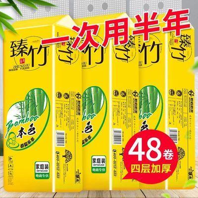 【48卷加量装赠毛巾】48卷/12卷竹浆本色卫生纸卷纸批发家