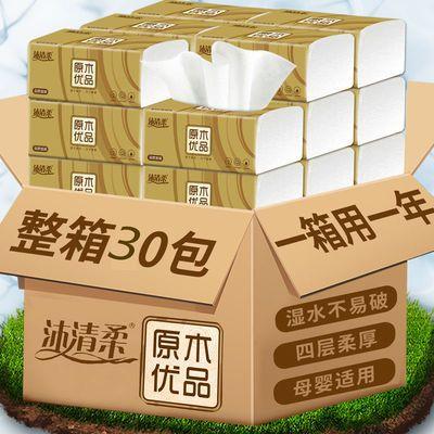 沐清柔金装30包原木抽纸整箱批发家用妇婴用纸厕纸车载纸巾18包