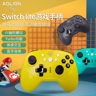澳加狮switch手柄 任天堂NS PRO无线游戏体感连发震动手柄支持pc