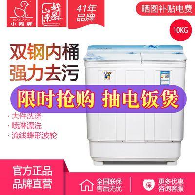 小鸭牌双桶洗衣机半全自动双缸双筒家用大容量小型迷你老式带甩干