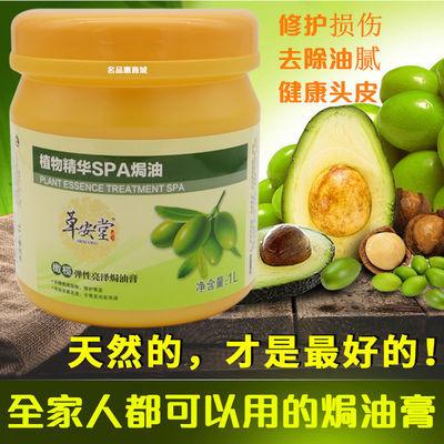 草安堂焗油膏橄榄男女通用烫染修护柔顺护发素免蒸发膜倒膜清香型