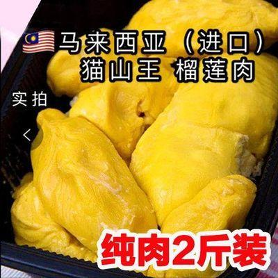 【无壳纯肉】榴莲新鲜猫山王榴莲肉水果特价液氮冷冻进口马来西亚