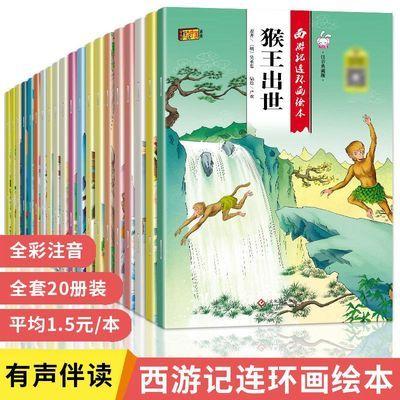 全套20册有声伴读西游记连环画绘本早教儿童版3-6-7-12周岁彩图