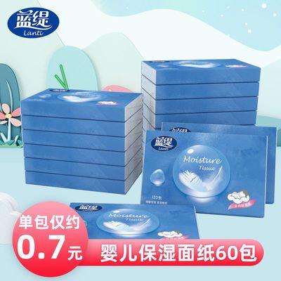 蓝缇经典15包/60包乳霜柔纸巾高保湿纸便携抽纸面巾纸母婴可用