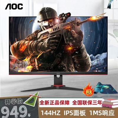 AOC 24G2E 24 /27英寸IPS电竞小金刚144Hz显示器游戏电脑液晶屏幕