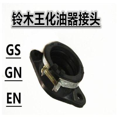 铃木王GS/EN/GN125太子链条发动机摩托车化油器接头接口进气管口