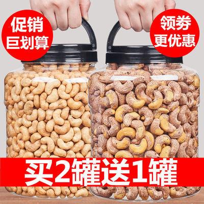 零食店坚果类批发干果零食批发干果腰果原味含罐250g炭烧腰果500g