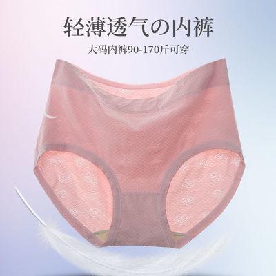 4条装 艾草抗菌无痕少妇内裤透气莫代尔女士提花纯色棉三角内裤