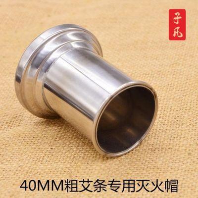 大号不锈钢艾条灭火器 灭灸器粗艾条灭火帽适用于40mm以下艾条