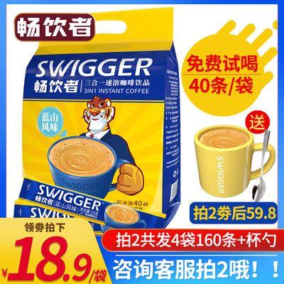 劵后18.9圆 畅饮者蓝山咖啡风味 三合一咖啡提神速溶咖啡粉40条装