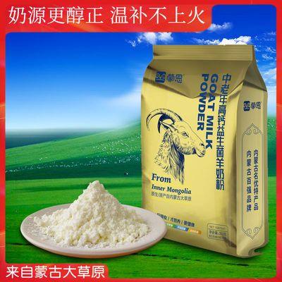 羊奶粉中老年成人高钙特价老年人高钙益生菌山羊奶粉内蒙古特产