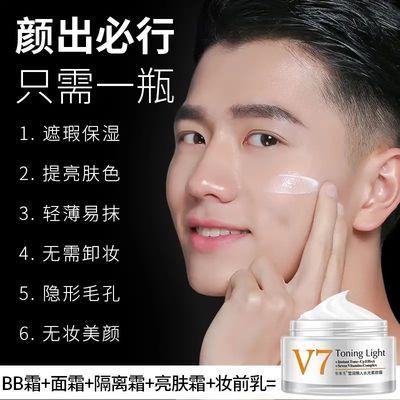一抹白V7素颜霜学生正品美白面膜洗面奶化妆品套装防晒祛斑隔离霜