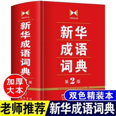 新华成语词典大全第2版商务印书馆正版初中小学高中现代汉语词典