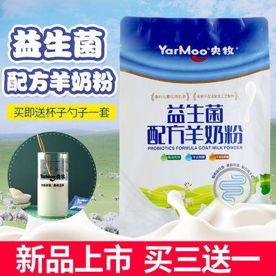 青少年儿童益生菌羊奶粉不添加蔗糖补钙乳制品袋装300g高钙羊奶粉