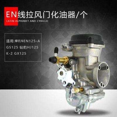 铃木王太子豪爵钻豹hj-k125锐爽EN125GN125摩托车GS125配件化油器