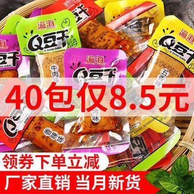2020年新货香辣豆干豆腐干零食大礼包小包装散装小吃零食批发整箱