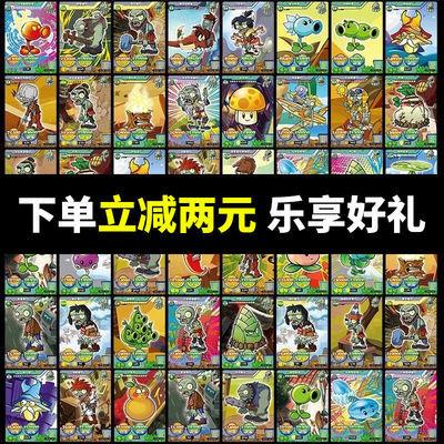 正版植物大战僵尸卡片卡牌AR对战卡全套豪华版收集卡册儿童玩具