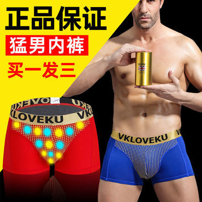 男士英国vk卫裤官方正品生理增长磁疗加强版平短四角裤莫代尔3条